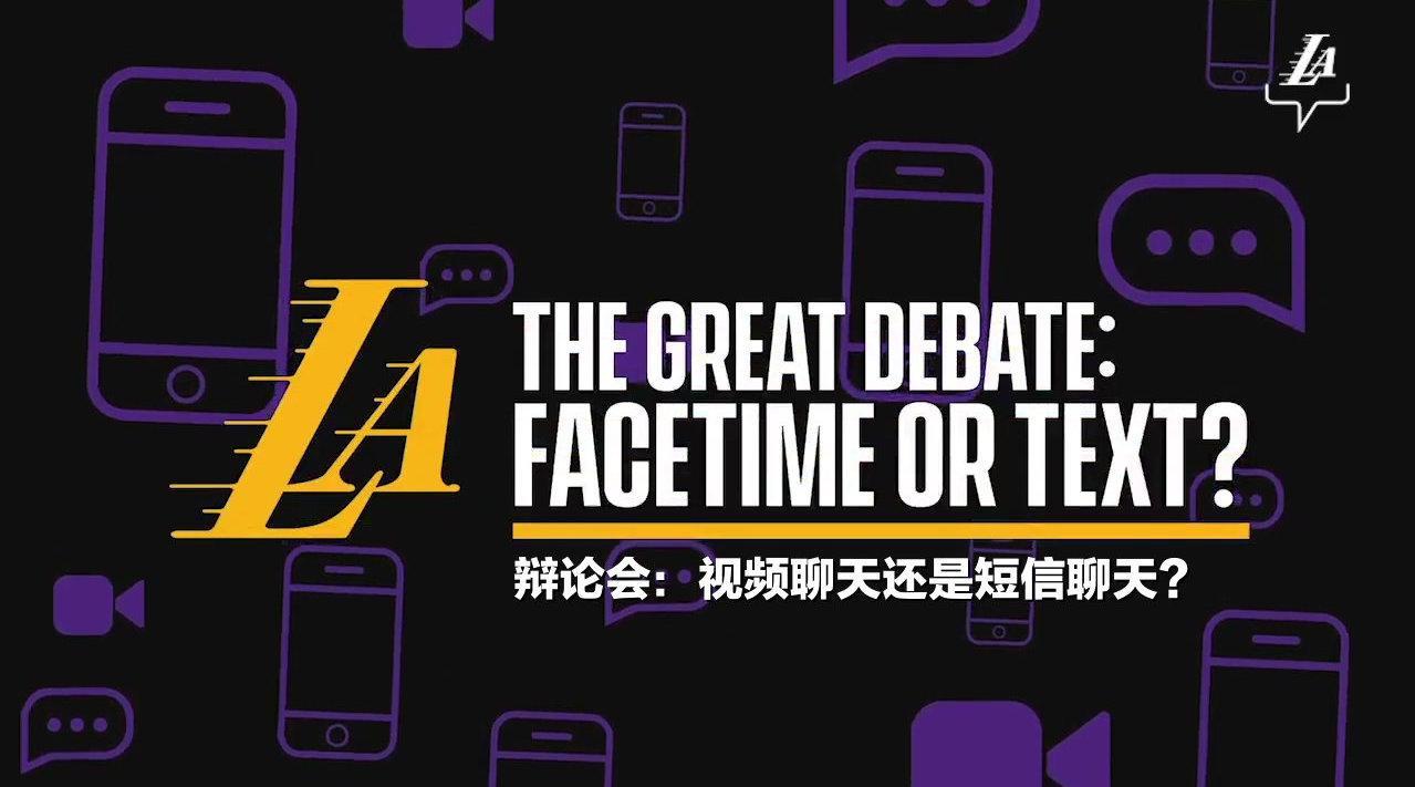辩论会   视频聊天还是短信聊天?