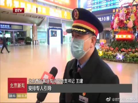 北京110个在建地铁项目超八成复工 劳务人员集中化、规模化返京