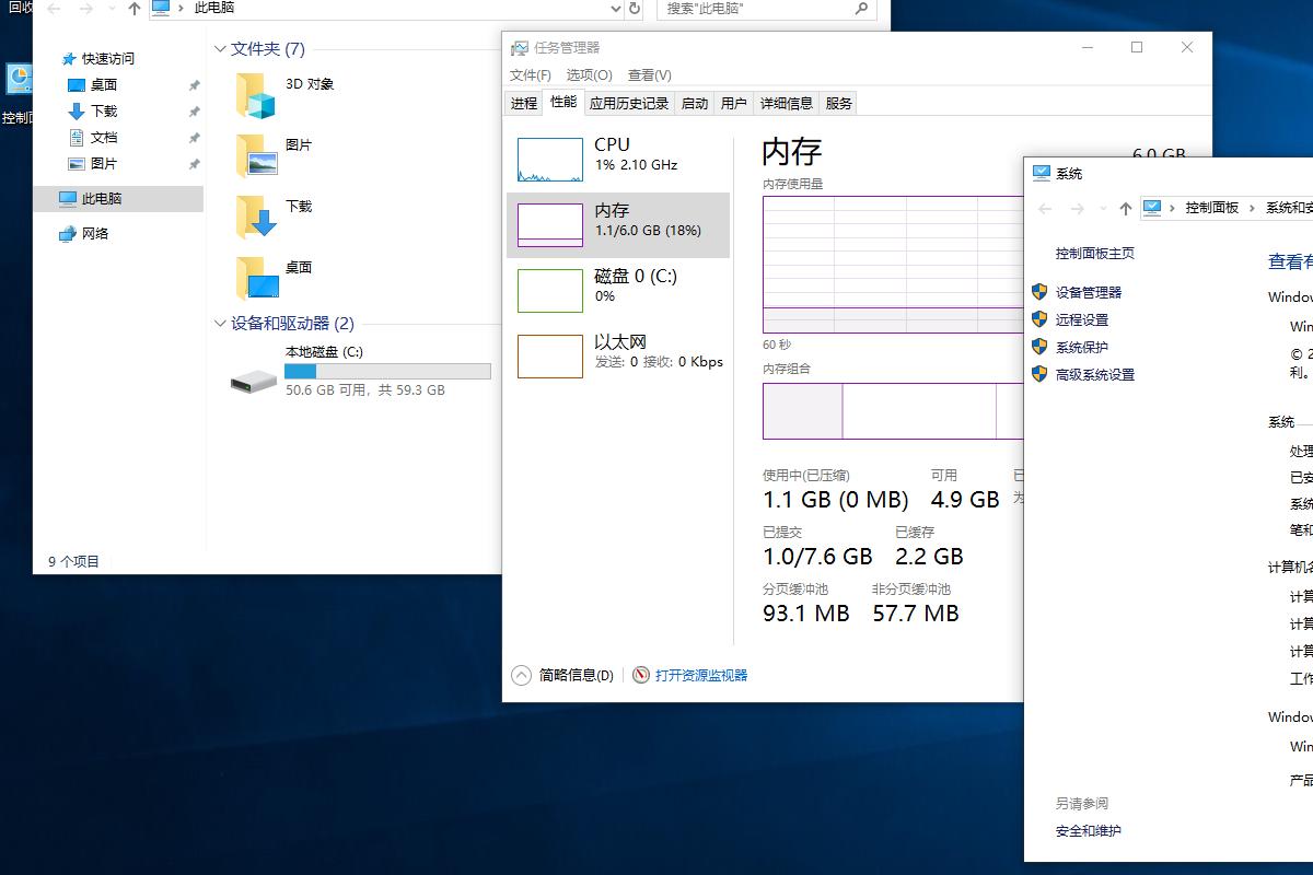 手把手教你制作一个精简版Windows10镜像