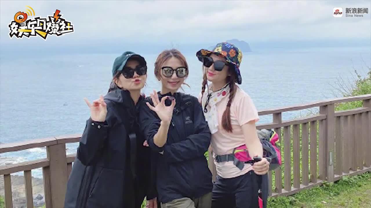 视频:SHE合体同游徒步健身 Selina为Hebe庆生:老婆我爱你