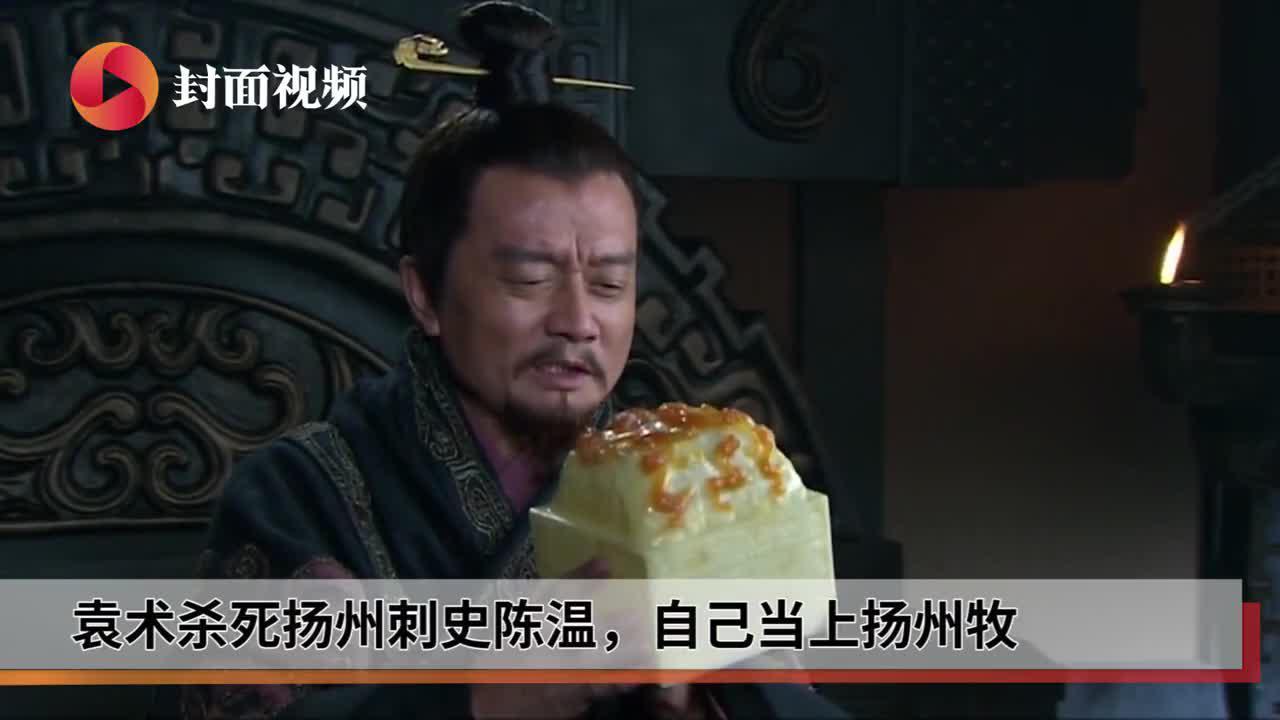 视频谈姓·袁姓(15)|汝南袁氏⑥:袁术称帝统治腐败