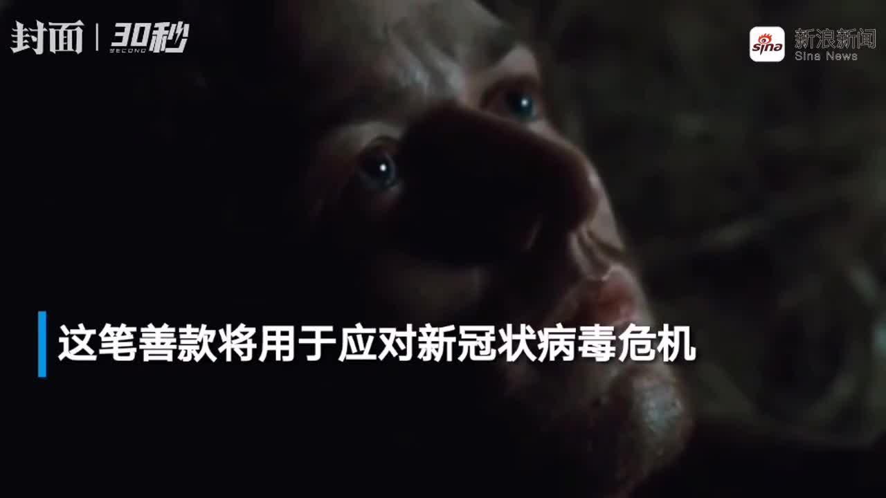 """30秒 《X战警》男星杰姆斯•麦卡沃伊捐27万英镑""""抗疫"""""""