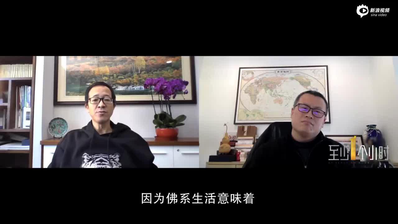 俞敏洪:无包框 佛系生活对于大部分人的一辈子并不是一件好事