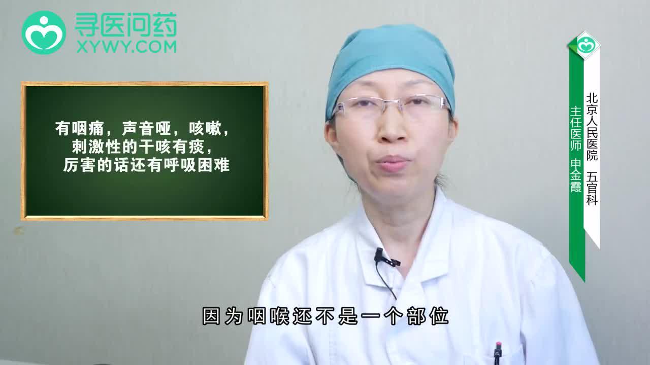 急性咽喉炎的症状