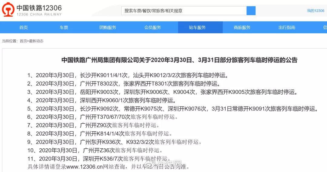 12306官网发布详细停运车次,转发提醒!