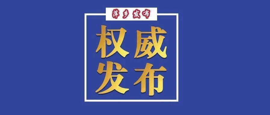 定了!萍乡二季度试行周末2.5天弹性作息