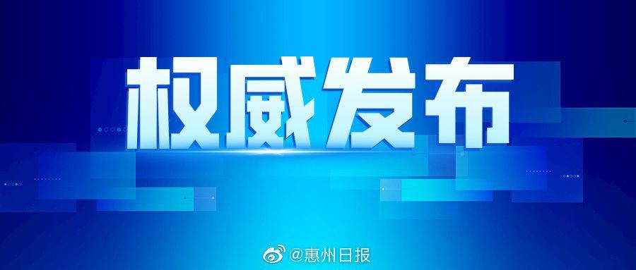 惠州高考生注意:4月7日起开始填报志愿