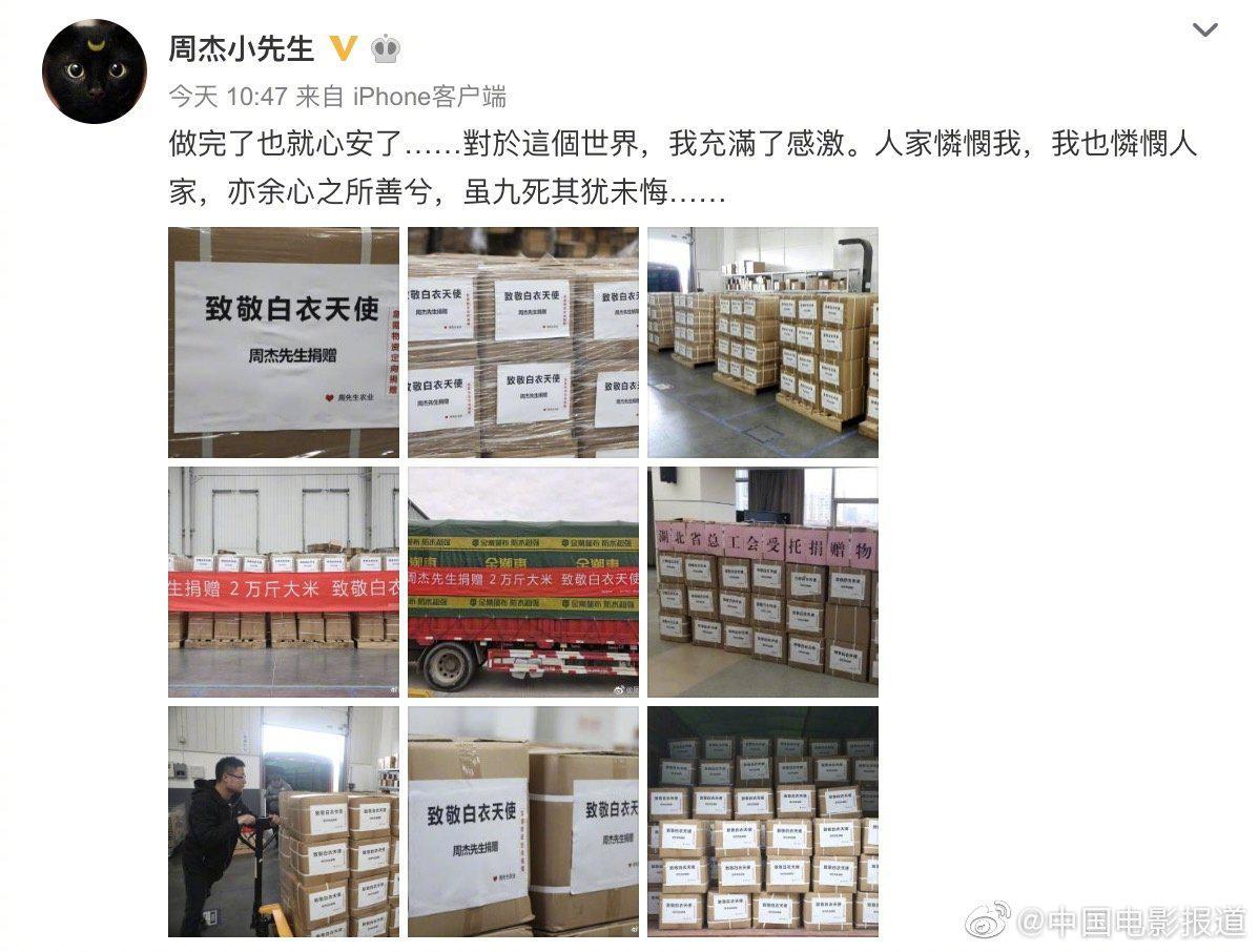 演员周杰@周杰小先生 在微博发布了一组为疫区捐赠物资的图片,据悉