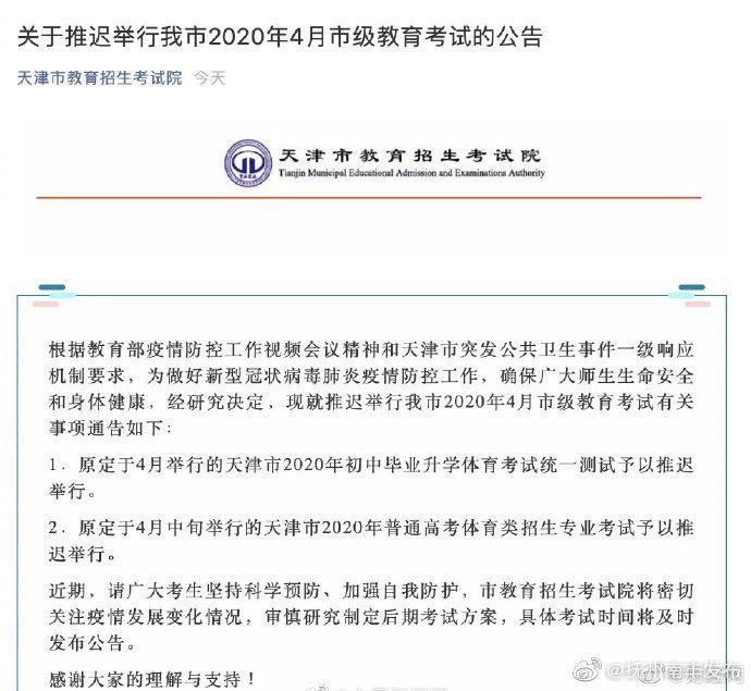 天津推迟中考体育测试,天津推迟高考体育类招生考试时间
