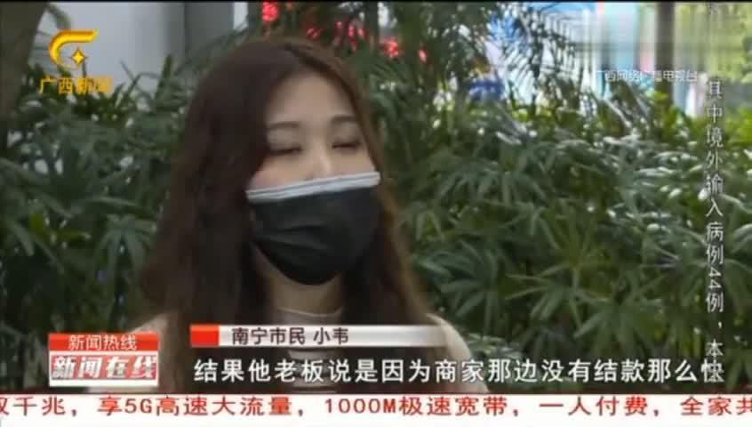 南宁:广告公司迟迟不结尾款,记着帮忙协商解决|新闻在线0329
