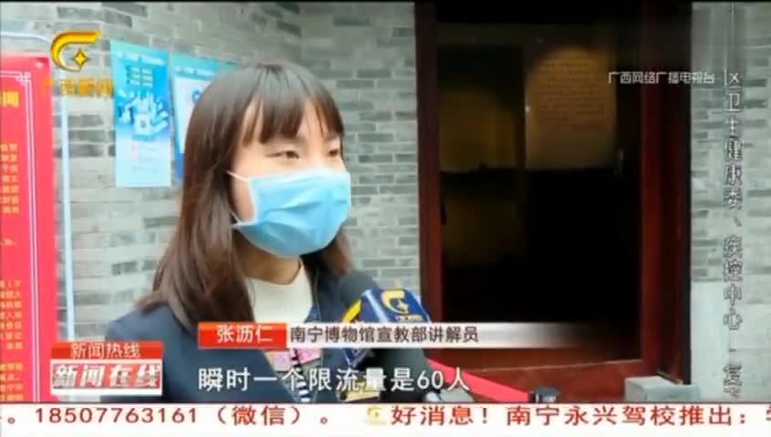 南宁:文化场有序开放,周末市民来了不少|新闻在线0329