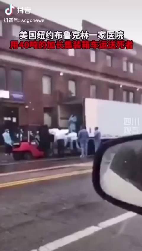 美国纽约用40吨的加长集装箱车运送死者
