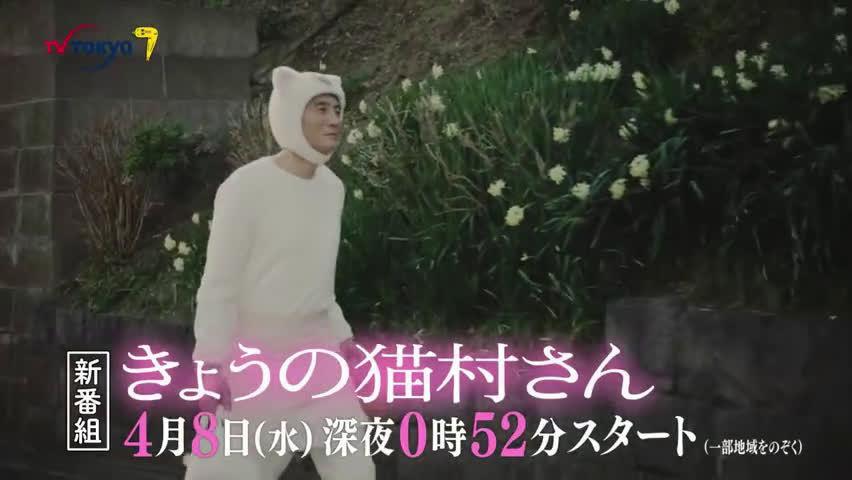 松重丰主演,日剧『今日的猫村小姐』首支预告公开!叔也太萌了吧!!