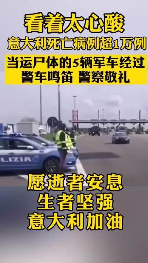 看着心酸!运送尸体的军车经过,意大利警察敬礼,做最后的告别!