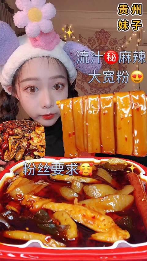 吃播软婉baby:流汁麻辣大宽粉