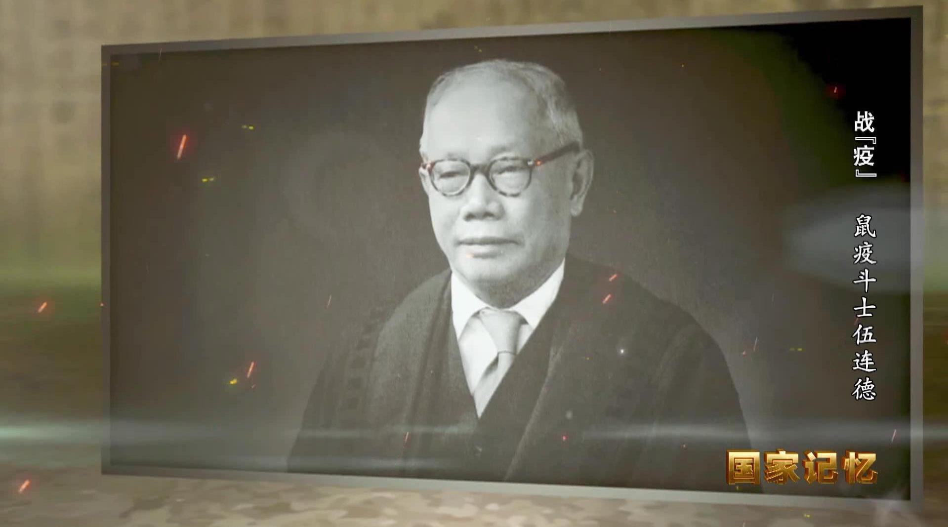 伍连德是第一个获得诺贝尔奖提名的华人