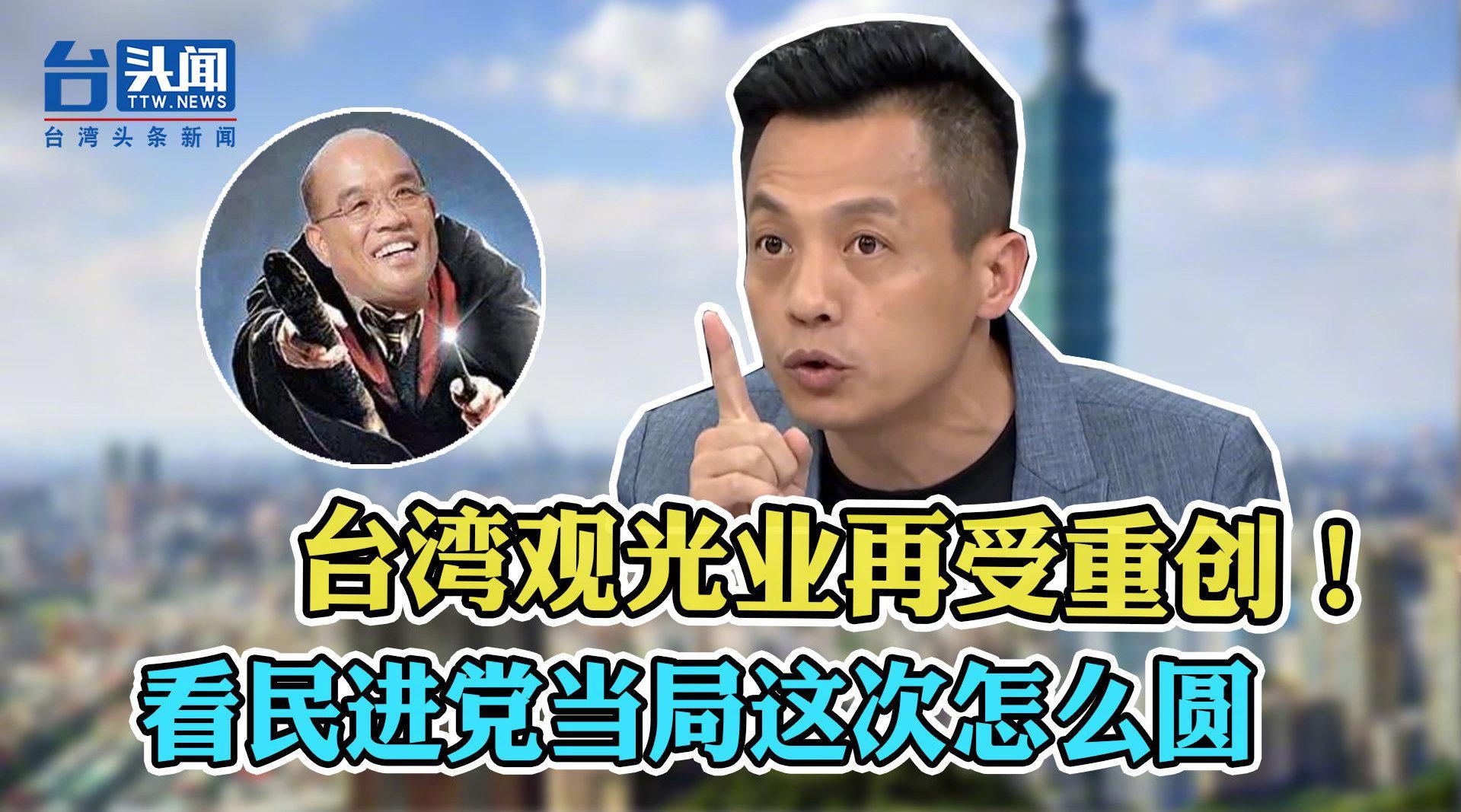 台湾观光业再受重创!两大龙头没能幸免 看民进党当局这次怎么圆