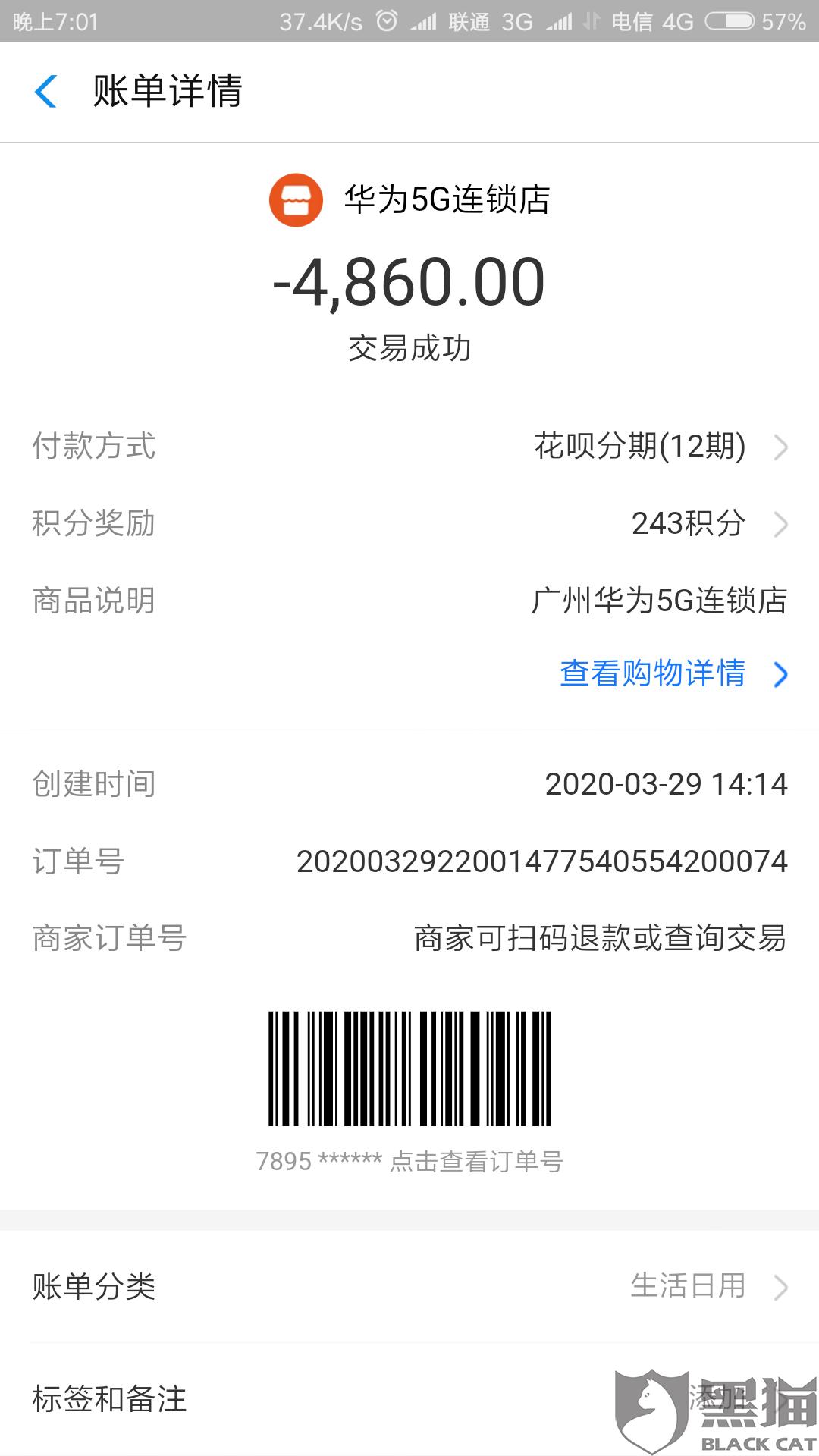 黑猫投诉:广州华为5G连锁店用时6小时解决了消费者投诉