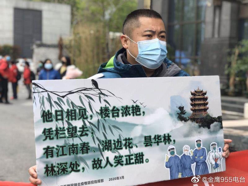 中南大学湘雅三医院援助湖北国家医疗队平安凯旋