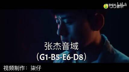 @张杰 音域 (G1-B5-E6-D8) 2019版!震撼!
