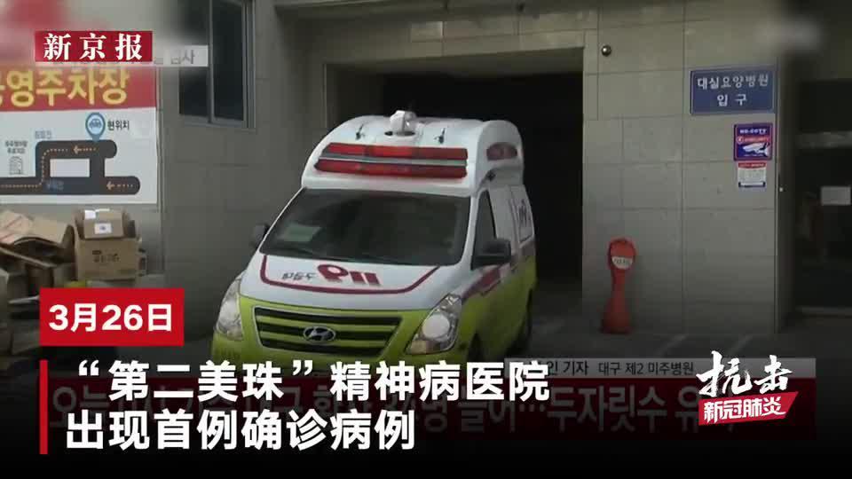 国际丨韩国大邱一精神病医院暴发疫情 累计133人感染