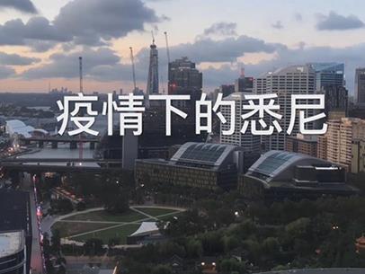 微视频:疫情下的悉尼