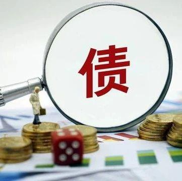 中央定调适当提高赤字率,超万亿特别国债可期
