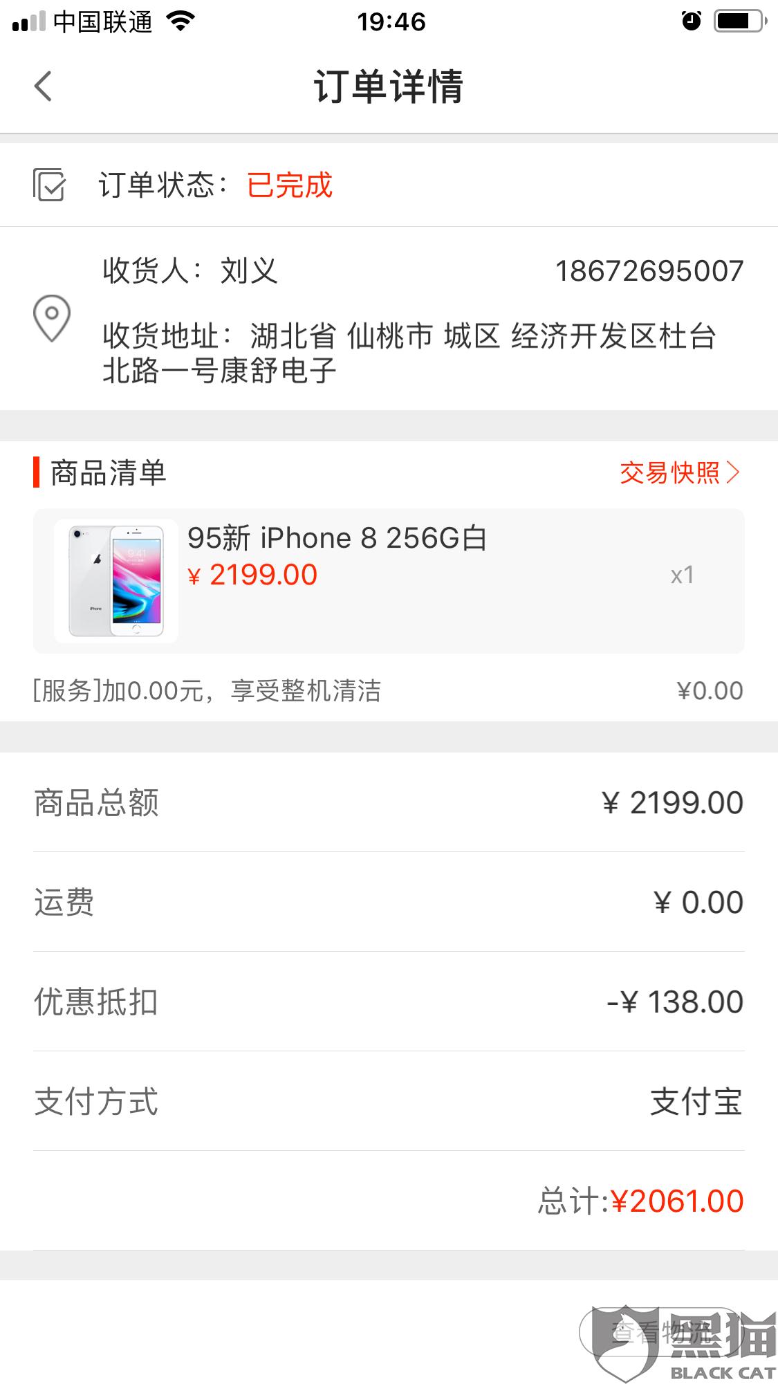 黑猫投诉:找靓机买的iphone是高仿屏,申请售后维修后还是仿的