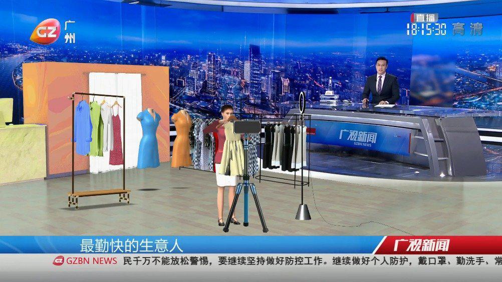 新经济新时尚 广州打造直播电商之都