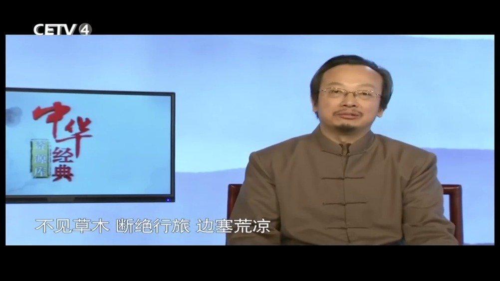 中华经典诵写讲〔唐〕王维《使至塞上》