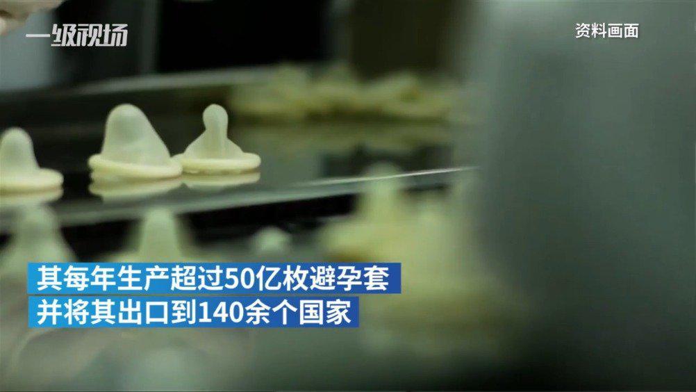 全球最大避孕套厂商库存告急:人少,缺货