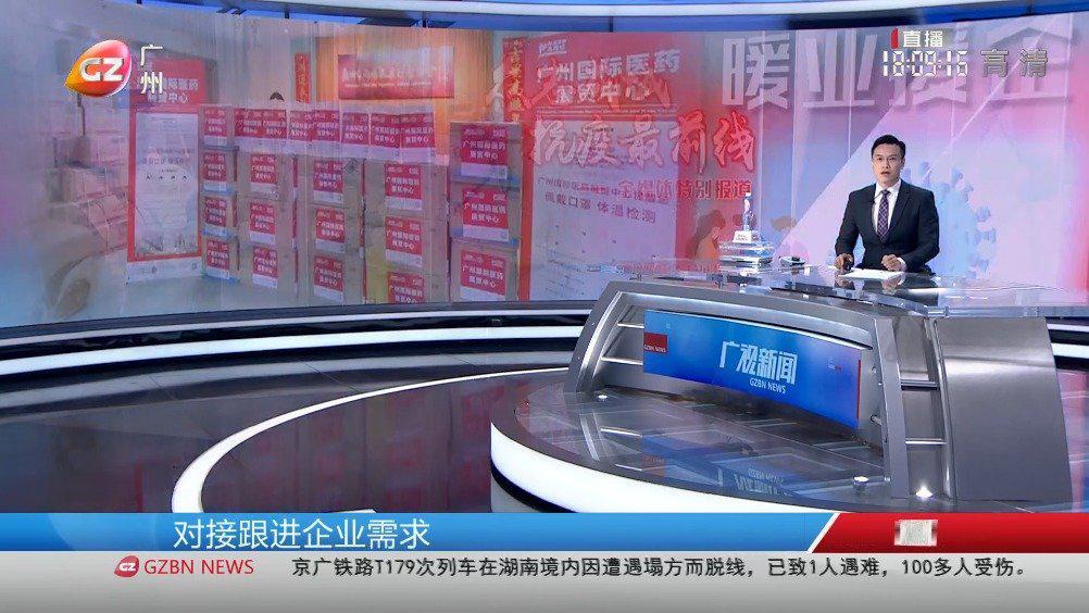 """广州 社会组织""""暖业援企"""" 护航市场主体复工复产"""