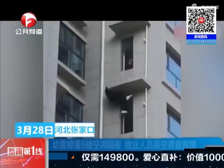 《新闻第一线》幼童掉落6楼空调隔板  物业人员高空勇敢救援