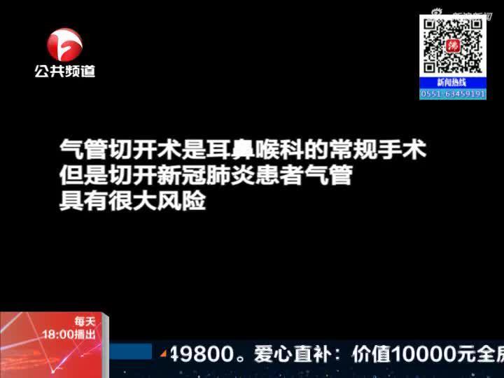 《新闻第一线》合肥:赵益——唯一一例气管切开术  高风险高难度
