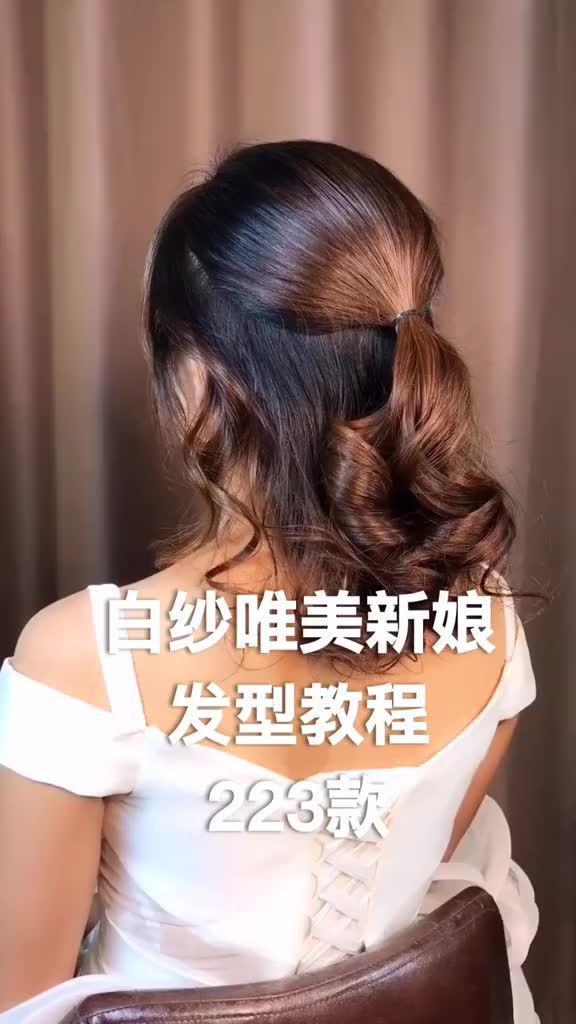一款简单实用的新娘白纱发型教程:艾拉美妆