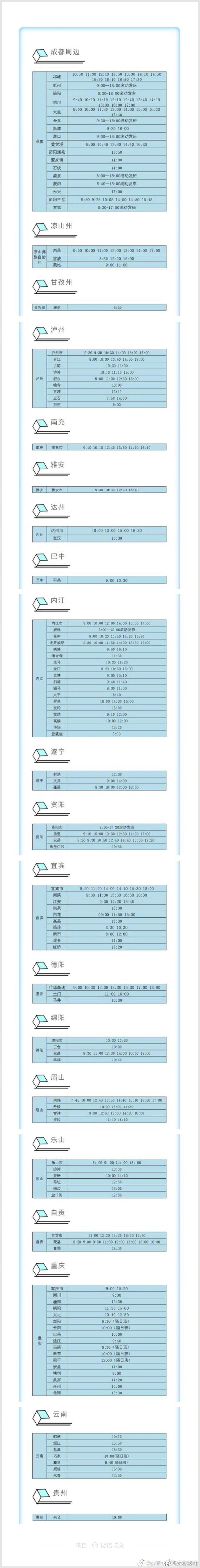 成都东站汽车客运站开始预售清明假期车票