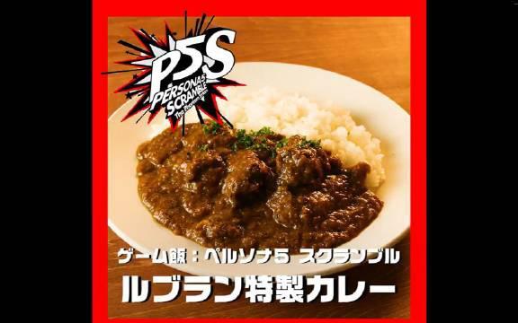PlayStation日本官方分享了《女神异闻录5》卢布朗特制咖喱的做法