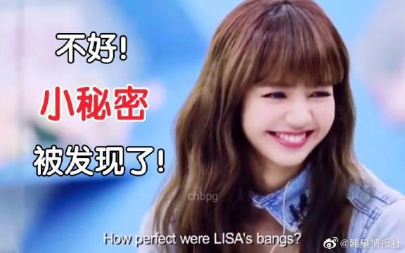 "Lisa老师的""铁刘海""是如何固定的""小秘密""~"