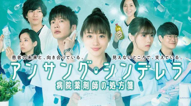 石原里美主演的日剧《默默奉献的灰姑娘药剂师葵绿》60秒宣番CM公开!