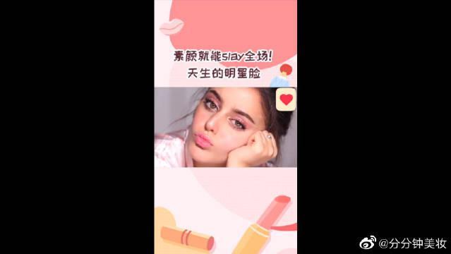 时尚美妆教程:素颜就能slay全场天生的明星脸~五官精致!