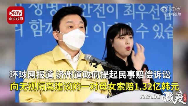 韩国女留学生回国拒隔离被索赔1.32亿韩元