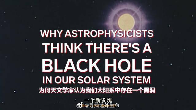 我们的太阳系内真有一个原生黑洞吗?