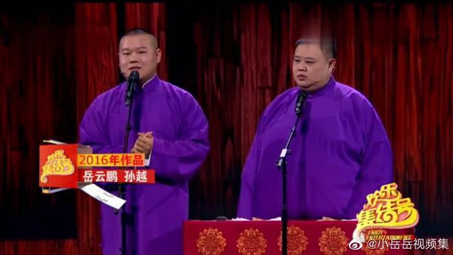 孙越、岳云鹏相声——《我是歌手》,不是歌手胜似歌手