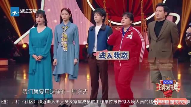 沈腾&贾玲&关晓彤&华晨宇