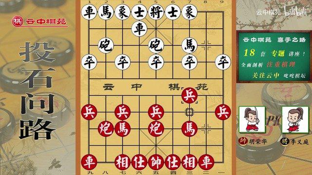 1966年胡荣华老师轰动全国的一盘棋,其中的中炮套路棋被沿用至今