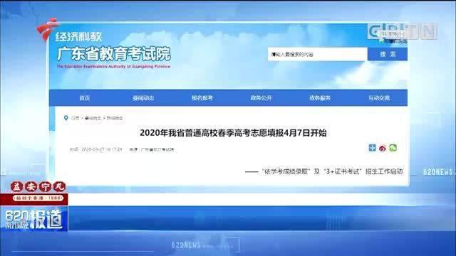 2020年广东春季高考4月7日起填报志愿