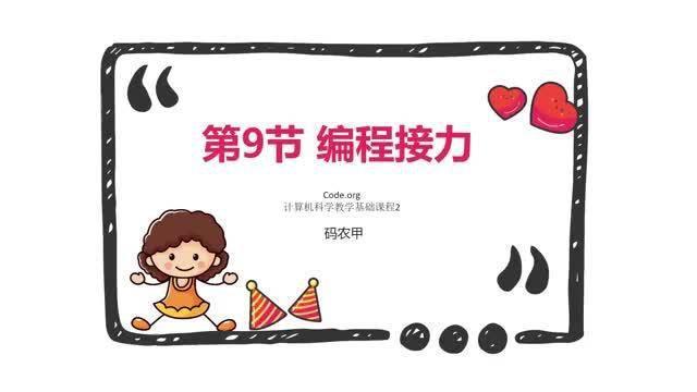 少儿编程教育Code.org课程2(6岁+)第9节编程接力