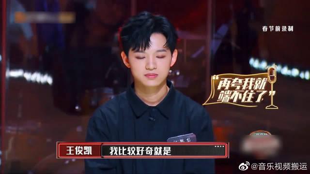我们的乐队 谢霆锋 王俊凯 萧敬腾