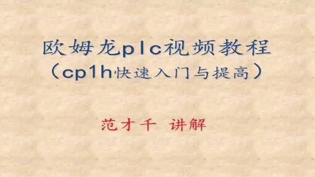 零基础开始学习欧姆龙plc编程视频教程