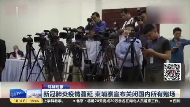 """东南亚""""赌博天堂""""要关了! 柬埔寨宣布关闭国内所有赌场!"""
